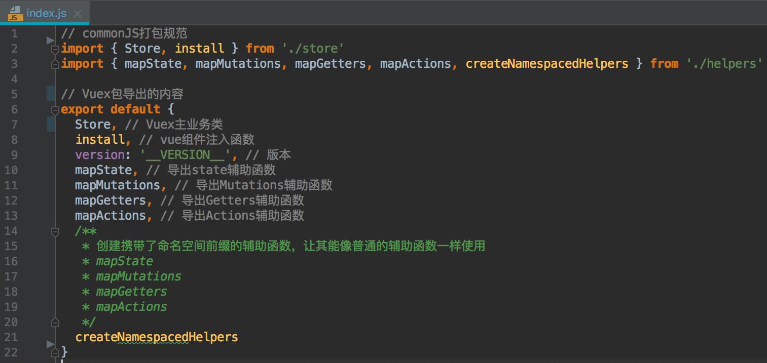 《通俗易懂Vuex源码导读1-Vuex的安装》
