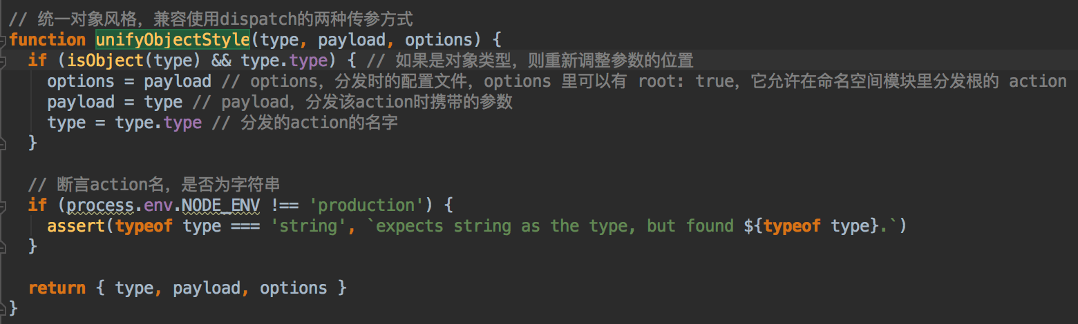《通俗易懂Vuex源码导读3-Vuex官方文档对照说明》