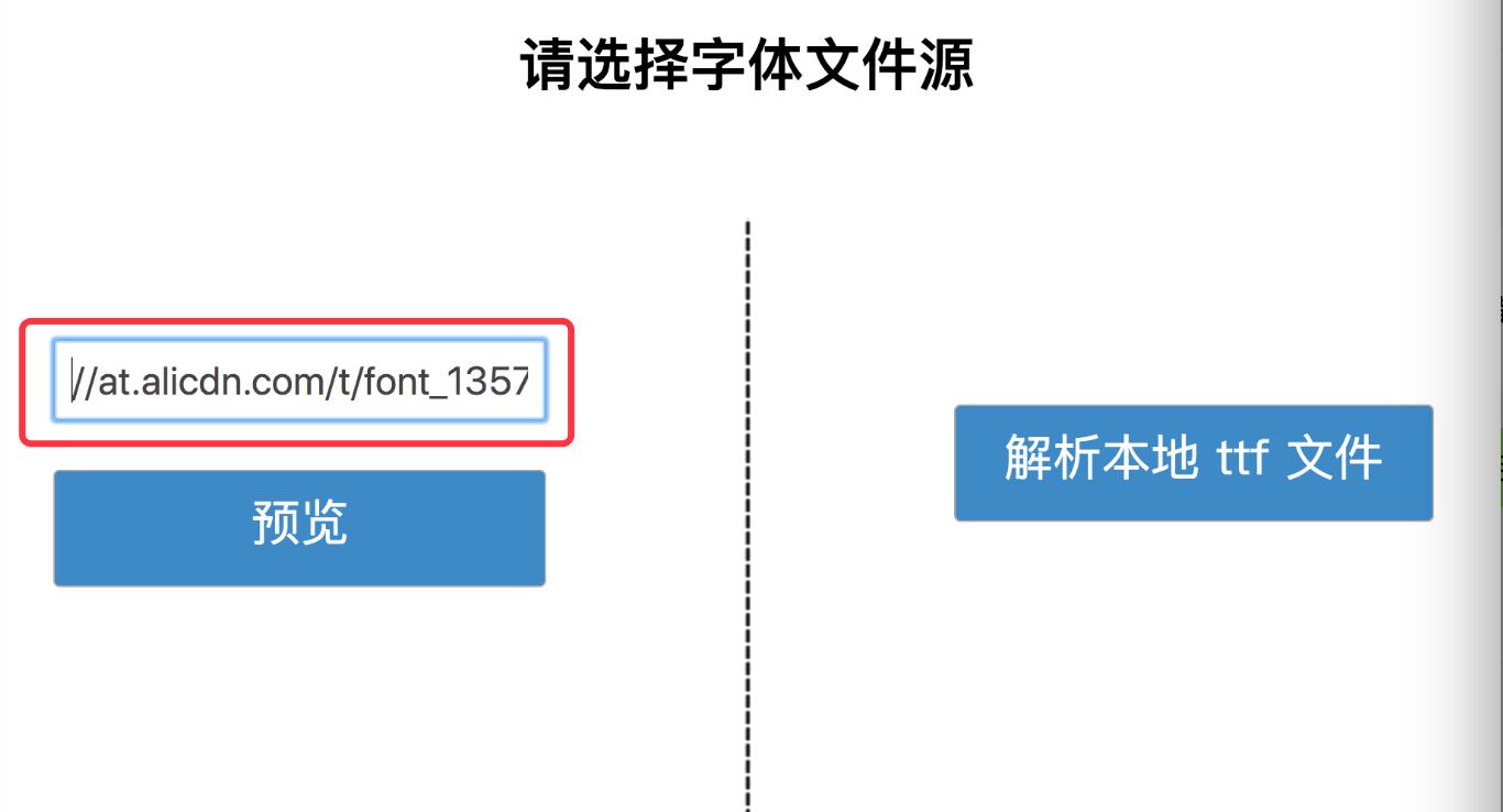 《iconfont 在线预览工具及其解析》